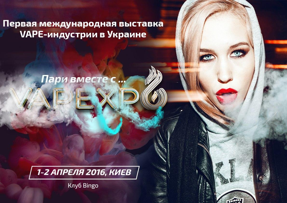 Vapexpo в Украине, Киев 424