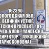 """МБУК """"Великоустюгский культурно-досуговый центр"""""""