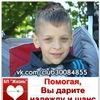 Вадим Базько. ДЦП. Срочный сбор!