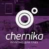 Chernika™