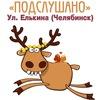 Подслушано ул. Елькина  (Челябинск)