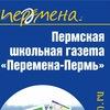 "Пермская школьная газета ""Перемена-Пермь"""