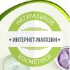 Натуральная косметика, эфирные масла l Украина