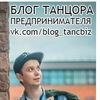 Блог танцора - предпринимателя