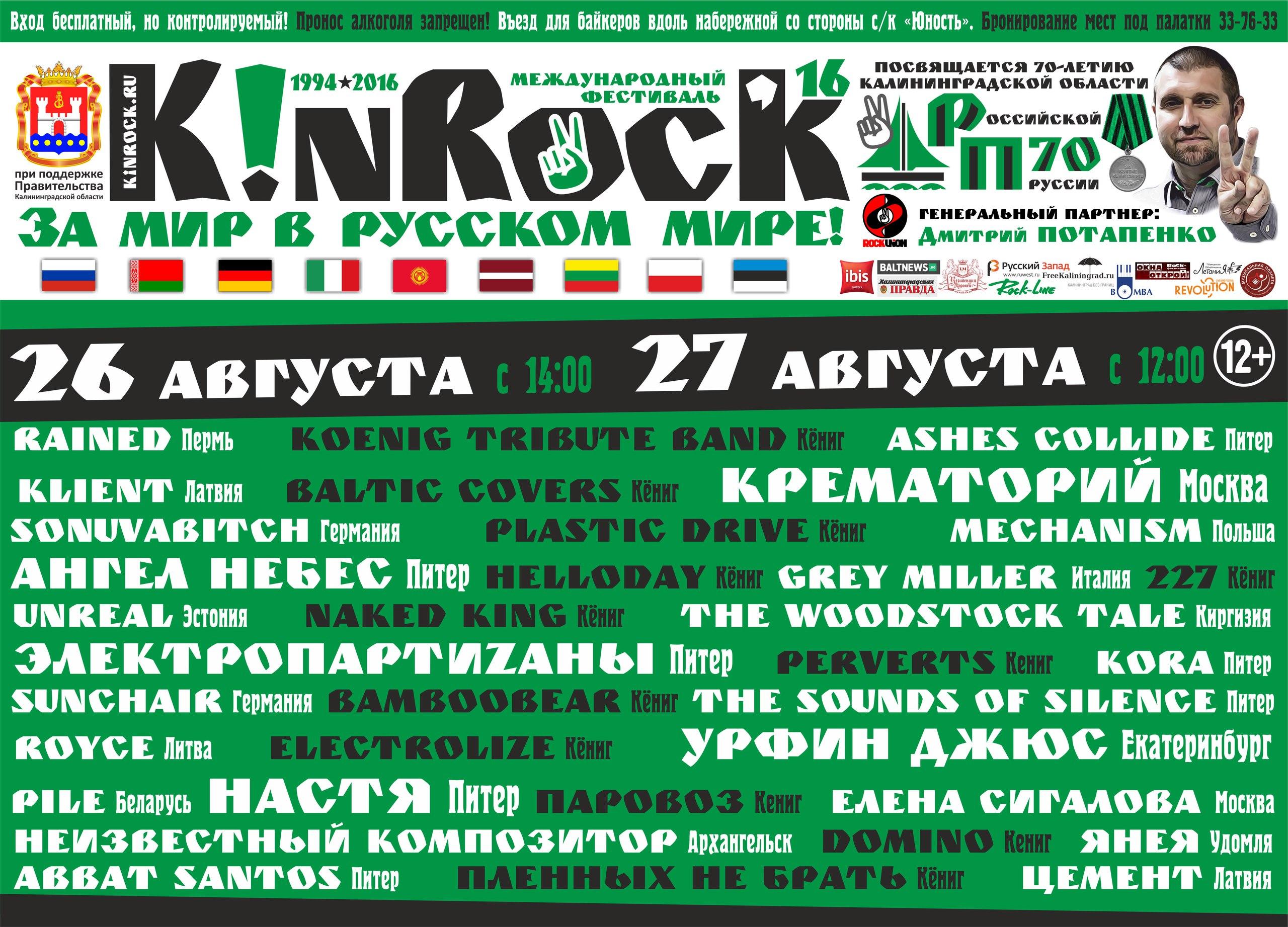 kinrock