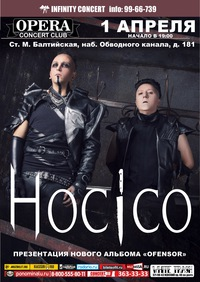 01.04 - Hocico (Mex) - Opera (С-Пб)