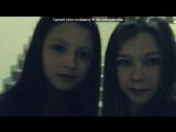 «Со стены друга» под музыку Моей лучшей подруге Вике))) - Ты знаешь, детка, я без тебя, как без рук,  Ты моя лучшая подруга.  Пу