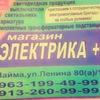 Магазин ЭЛЕКТРИКА+