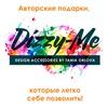 Магазин авторских подарков, аксессуаров Dizzy-Me