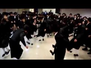 Хасидская свадьба Танец называется Кадачке