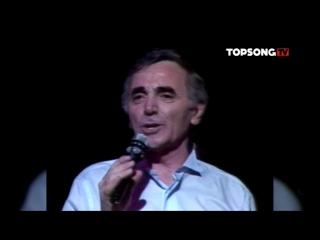 Charles Aznavour «Emmenez-Moi» (1991)