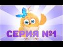 """ЦЫП-ЦЫП - 1 серия """"ЗНАКОМСТВО"""". Развивающий мультфильм для малышей от 0 до 3 лет."""