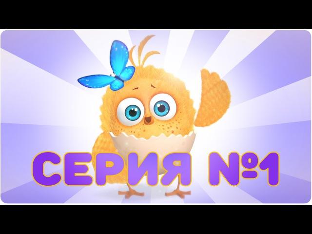 """ЦЫП-ЦЫП - 1 серия """"ЗНАКОМСТВО"""". Новый развивающий мультфильм для малышей от 0 до 3 лет."""