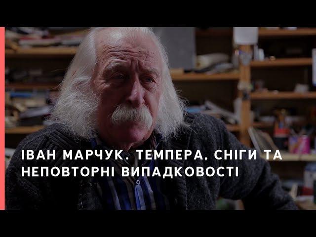 Іван Марчук. Темпера, сніги та неповторні випадковості