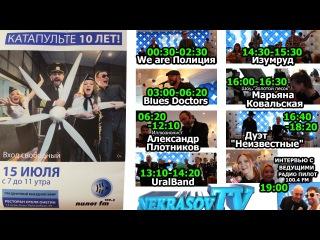 шоу NEKRASOV TV 2016. Праздничный эфир