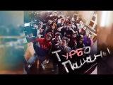 ТурбоПацаны feat. Макс Леонидов - Rock Out (Mot