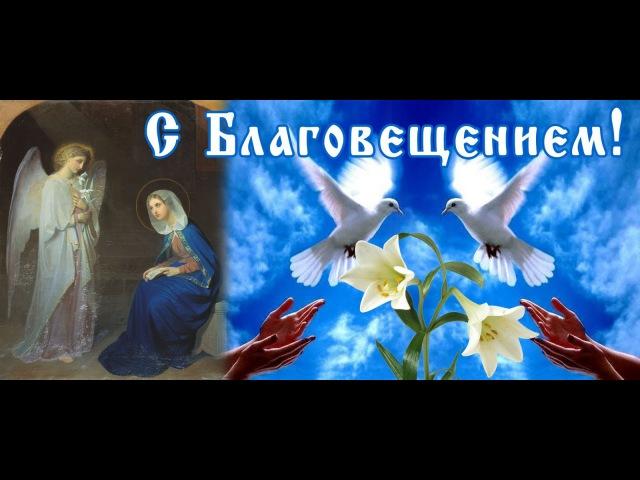 Акафист Благовещению Пресвятой Богородицы (Схиигумен Илия Ноздрин)