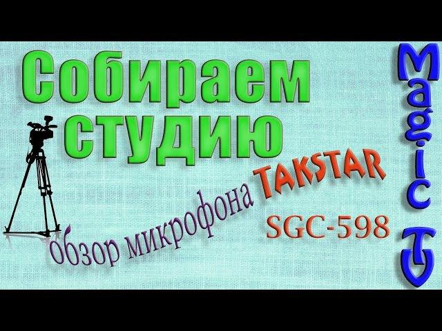 У нас новая рубрика и обзор микрофона Takstar SGC 598.