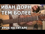 Иван Дорн - Тем более (Видео урок)