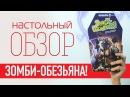 Зомби-Обезьяна! (Primate Fear) Обзор настольной игры