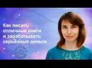 Как написать книгу Как стать писателем и зарабатывать на этом Ольга Юрковская....