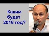 Николай Стариков: Каким будет 2016 год?