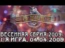 Что Где Когда Весенняя серия 2009г., 1-я игра от 04.04.2009 интеллектуальная игра