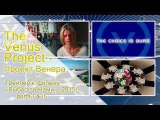 Проект Венера - Трейлер к фильму «Выбор за Нами»