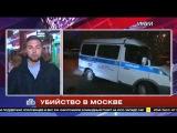Очевидцы рассказали о расстреле девушки-промоутера на юго-востоке Москвы