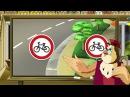 Азбука безопасности на дороге. 12 серия
