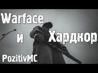 PozitivMC -  Warface и Хардкор