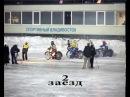 Мотогонки на льду - часть 1