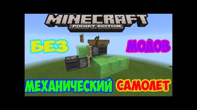 МЕХАНИЧЕСКИЙ САМОЛЕТ БЕЗ МОДОВ В Minecraft PE 0.15.0/0.15.3 build 1-2