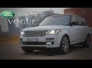 Тест-драйв от Давидыча. Range Rover VOGUE.