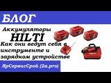 Аккумуляторы HILTI и как они вставляются в инструмент и зарядку. Моя история