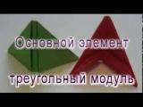 Своими руками Модульное оригами  Основной элемент, треугольный модуль