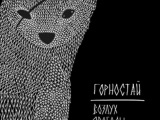 Горностай - Илья Лагутенко -