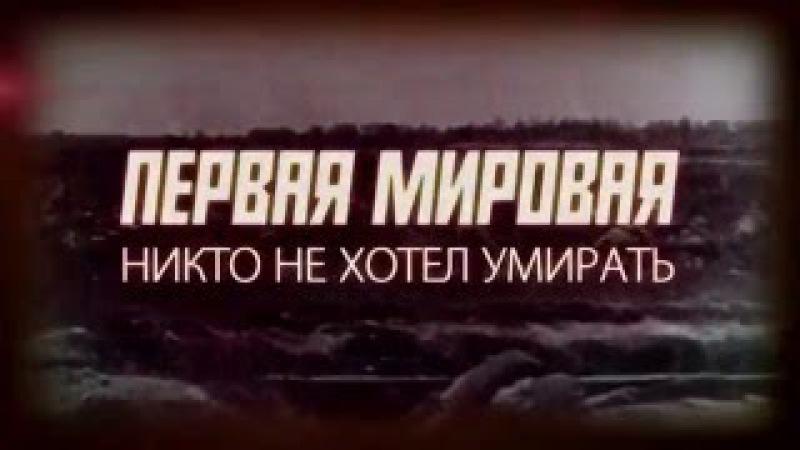 Никто не хотел умирать Россия на крови серия 5
