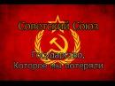 Советский Союз Великое государство которое мы потеряли