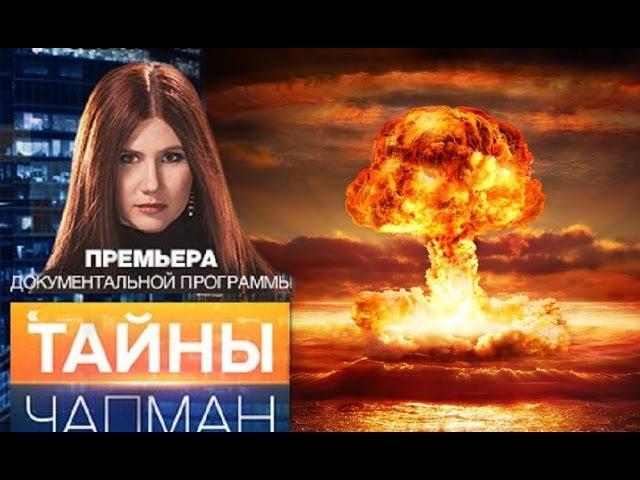 Тайны Чапман. Апокалипсис сегодня (28.01.2016) HD