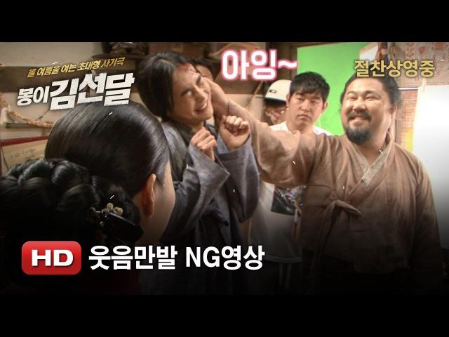 '봉이 김선달' 웃음만발 NG영상