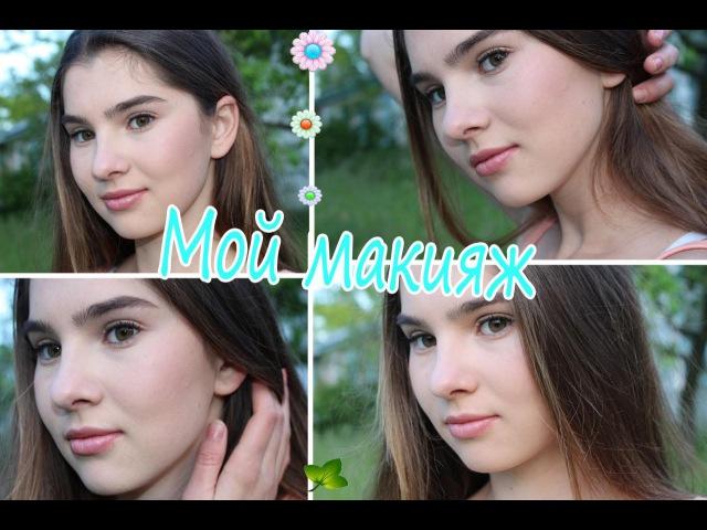 ✔Летний макияж для подростков ✔
