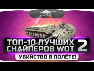 ТОП-10 лучших снайперов World Of Tanks #2. Эпичное двойное убийство в полёте!