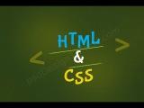 ( Урок 2.2 ) HTML &amp CSS Александр Пауков - Верстка сайтов для начинающих