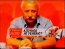 Клоунов не убивают (СТС, август 2005) Анонс