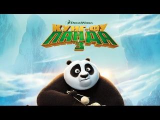 «Кунг-фу Панда 3» — фильм в СИНЕМА ПАРК
