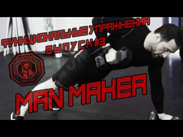ManMaker. Функциональные Упражнения. Выпуск №3[Pride Team]