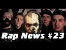 RapNews 23 Jubilee VS Хатт, СД VS Johnyboy, Brick Bazuka, Смоки Мо