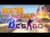 CS:GO #2 ► ЛЕЗГИН РАСКЛАДЫВАЕТ (Уничтожение объекта)