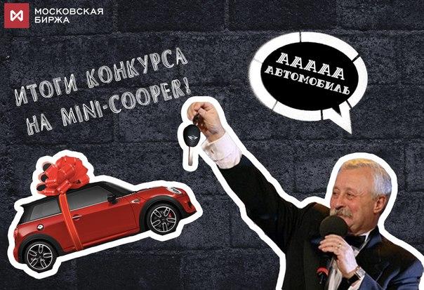Объявляем победителя конкурса и обладателя новенького Cooper - Mini